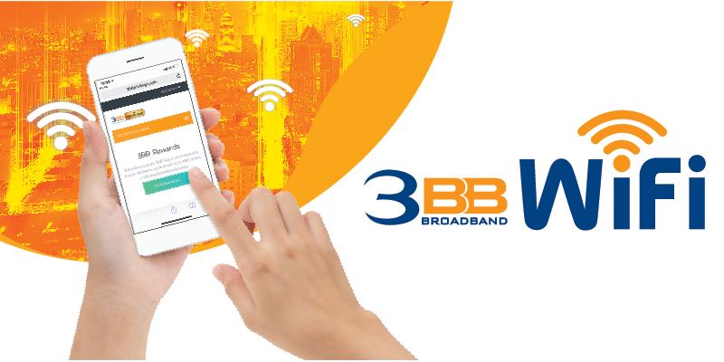 ออนไลน์ได้ทุกที่ แม้อยู่นอกบ้านด้วย 3BB WiFi