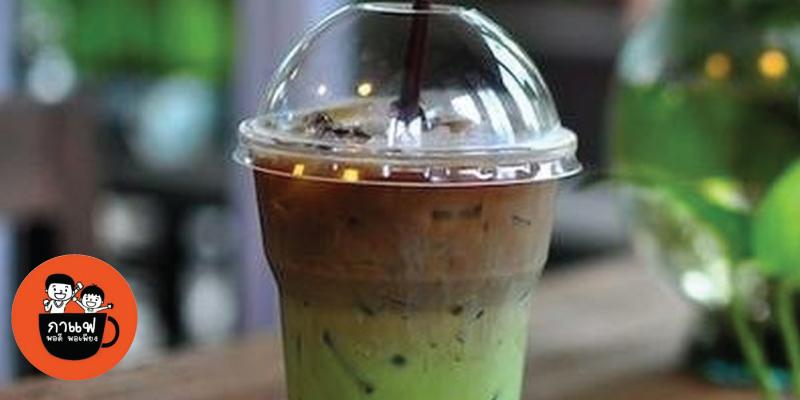 กาแฟโบราณ พอดี-พอเพียง
