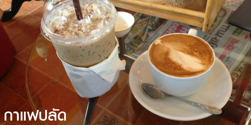 ร้านกาแฟปลัด