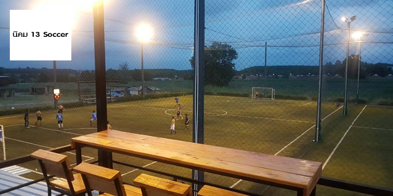 นิคม 13 Soccer