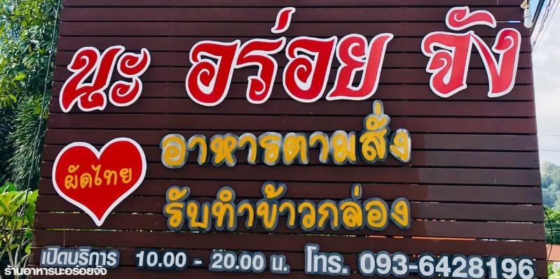 ผัดไทย นะ อร่อยจัง