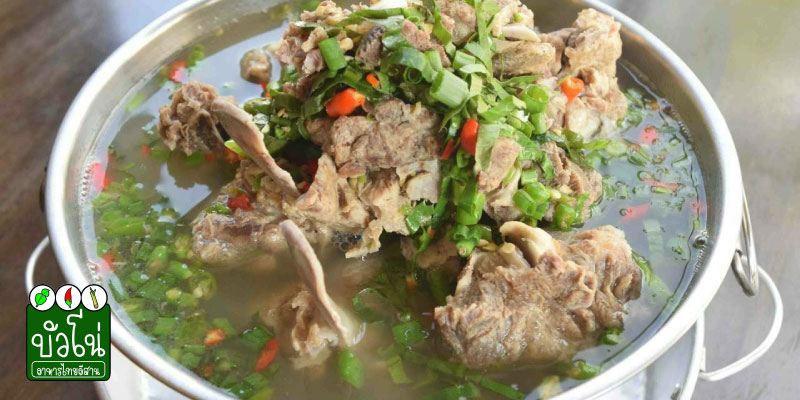 บัวโน่อาหารไทย-อีสาน
