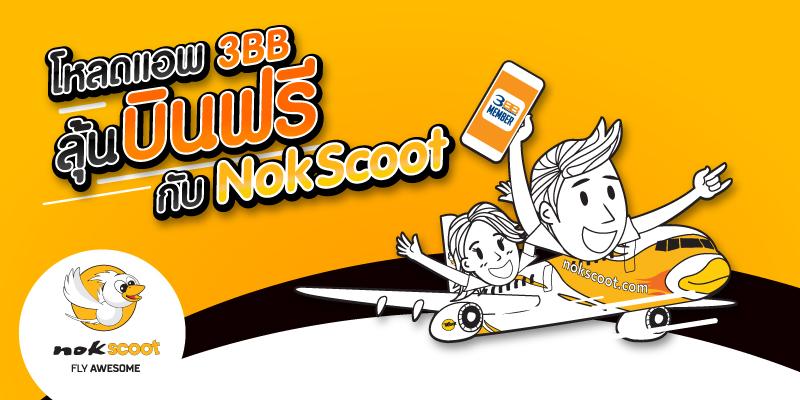 รับสิทธิ์ลุ้นเพิ่ม บินฟรีกับ NokScoot