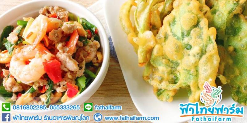 ส่วนลดค่าอาหาร 10% ที่ร้านอาหารฟ้าไทยฟาร์ม จ.พิษณุโลก