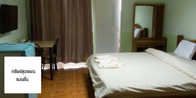 ส่วนลดค่าห้องพัก 5% ที่ทรัพย์สุวรรณแมนชั่น จ.สุพรรณบุรี