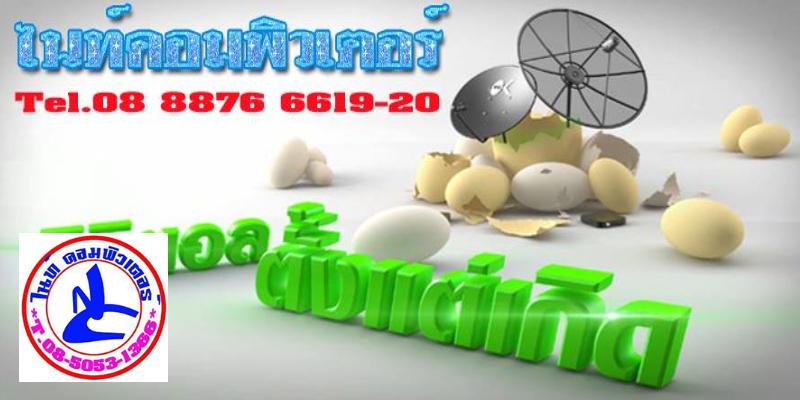 ส่วนลด 5% ซื้อสินค้าครบ 999 บาท ที่ไนท์คอมพิวเตอร์ จ.ลพบุรี