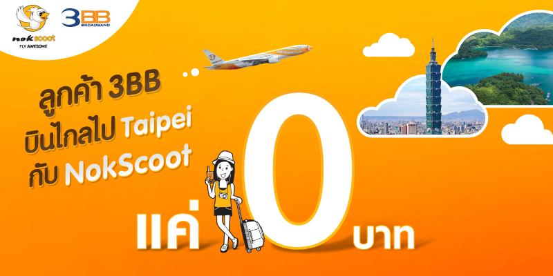 NokScoot 0 Baht