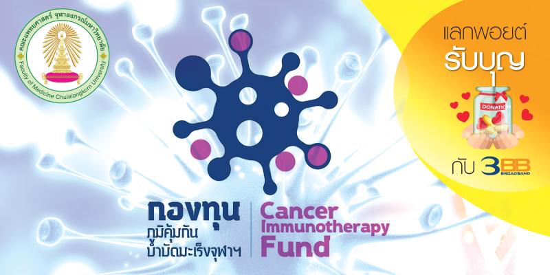 บริจาคเงินให้กองทุนวิจัยภูมิคุ้มกันบำบัดมะเร็งจุฬาฯ