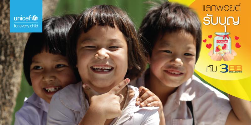 บริจาคเงินให้องค์การยูนิเซฟ ประเทศไทย