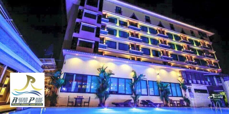 ห้องพักราคาพิเศษเพียง 1,100 บาท (จาก 1,500 บาท) ที่โรงแรมเรือนแพรอยัลปาร์ค จ.พิษณุโลก