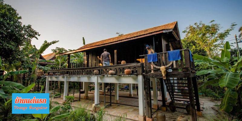 บ้านแต่แรก Vintage Bungalow เกาะยอ
