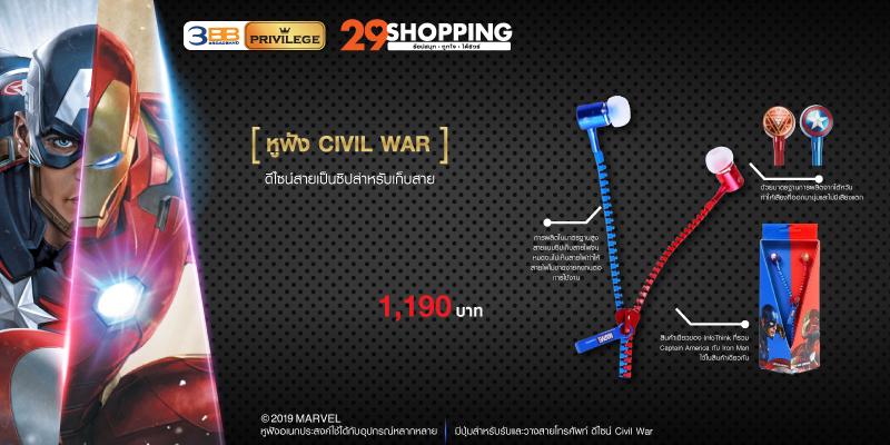 29 Shopping