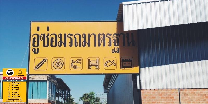 P2 Garage Phitsanulok