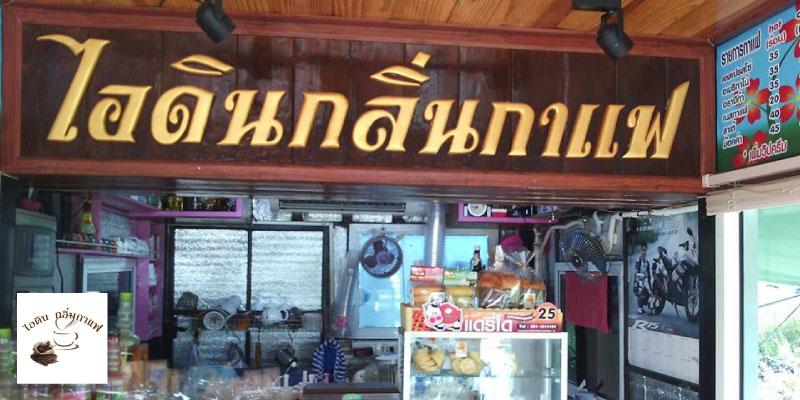 ส่วนลด 5 บาท สำหรับเมนูชาเขียว ที่ร้านไอดินกลิ่นกาแฟ จ.พิษณุโลก