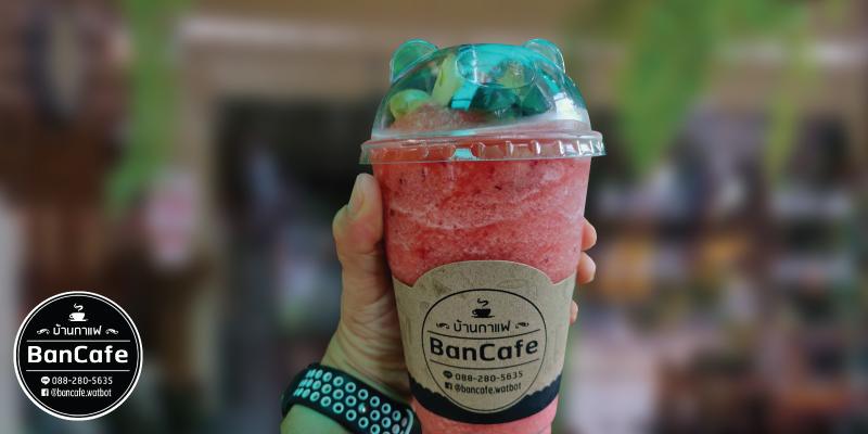 ส่วนลดเครื่องดื่มเมนูเย็นแก้วละ 5 บาท ที่ร้านบ้านกาแฟ จ.พิษณุโลก