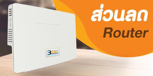 เปลี่ยน VDSL Router และ Fiber Router แบบสบายกระเป๋า