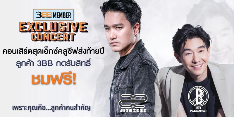 3BB Member Exclusive Concert