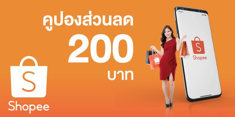เพียง 400 พอยต์ แลกส่วนลดซื้อสินค้าที่ Shopee มูลค่า 200 บาท