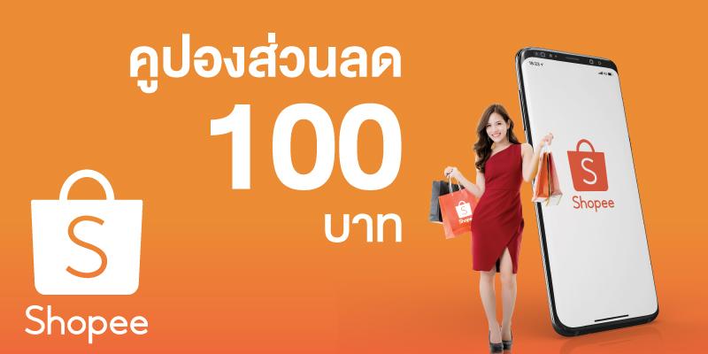 เพียง 200 พอยต์ แลกส่วนลดซื้อสินค้าที่ Shopee มูลค่า 100 บาท