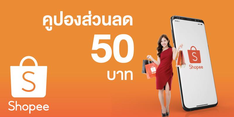 เพียง 50 พอยต์ แลกส่วนลดซื้อสินค้าที่ Shopee มูลค่า 50 บาท