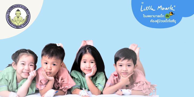 แลกพอยต์รับบุญกับ 3BB เพื่อบริจาคให้กับมูลนิธิโรงพยาบาลเด็ก