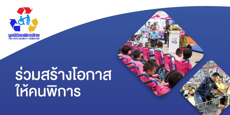 แลกพอยต์รับบุญกับ 3BB เพื่อบริจาคให้กับมูลนิธิคนพิการไทย