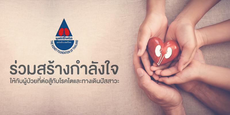 แลกพอยต์รับบุญกับ 3BB เพื่อบริจาคให้กับมูลนิธิโรคไตแห่งประเทศไทย