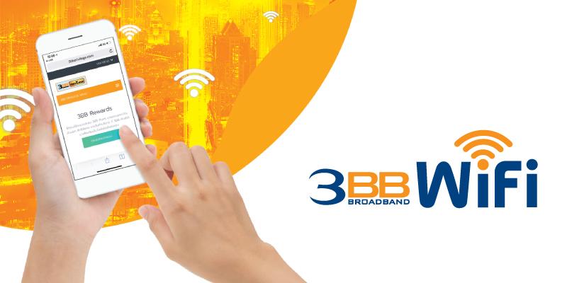 3BB WiFi มีจุดให้บริการกว่า 80,000 จุด