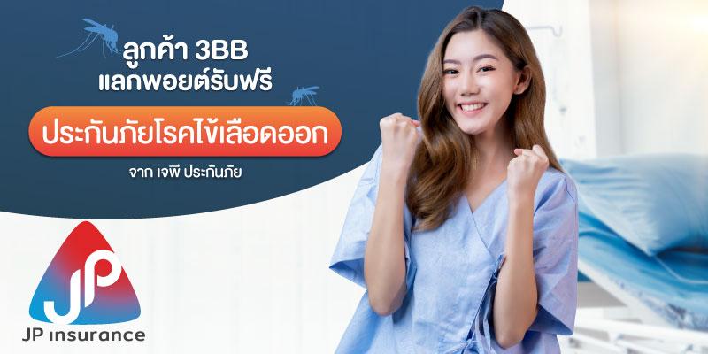 ลูกค้า 3BB ใช้ 150 พอยต์เพื่อรับฟรี กรมธรรม์ประกันภัยโรคไข้เลือดออก ที่ 3bb.jpinsurancefriend.com