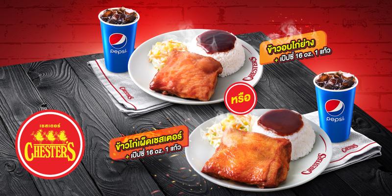 170 พอยต์ แลกซื้อข้าวอบไก่ย่าง หรือข้าวไก่เผ็ดเชสเตอร์ พร้อมเป๊ปซี่ 16 oz. 1 แก้ว ในราคาเพียง 1 บาท