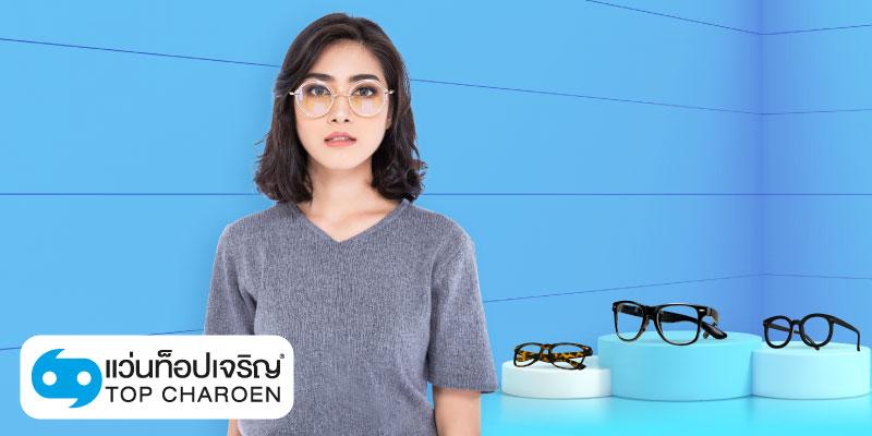 ร้านแว่นท็อปเจริญ