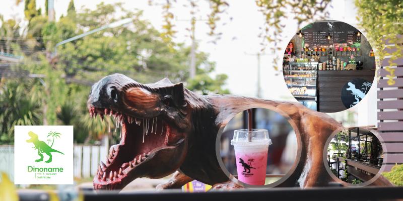 รับฟรีเครื่องดื่ม 1 แก้ว เมื่อซื้อครบ 10 แก้ว ที่ Dinoname Cafe & Restaurant จ.สระบุรี