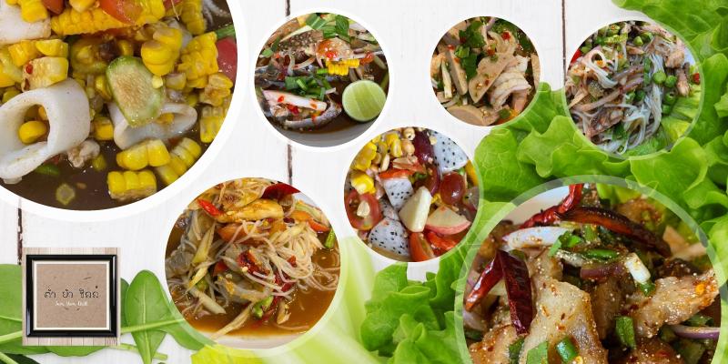 รับฟรีส้มตำไทย 1 จาน เมื่อทานอาหารครบ 300 บาท ที่ร้านตำ ยำ ชิลล์ จ.ราชบุรี