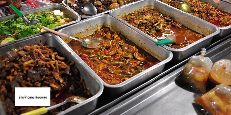 รับเครื่องดื่มฟรี 1 แก้ว เมื่อทานอาหารและเครื่องดื่มครบ 350 บาทขึ้นไป ที่ข้าวแกงเสียนหลอ จ.พระนครศรีอยุธยา