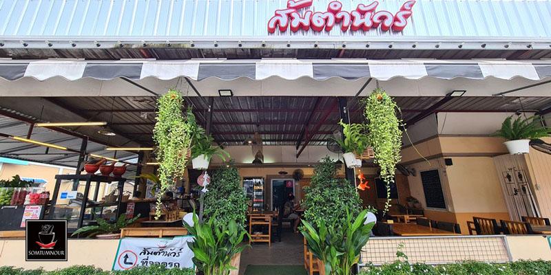 ส่วนลด10% เมื่อทานอาหารและเครื่องดื่มครบ 300 บาทขึ้นไป ที่ส้มตำนัวร์ จ.ชลบุรี