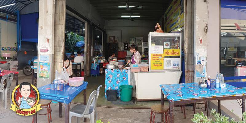 ฟรีน้ำเปล่า หรือน้ำอัดลม เมื่อรับประทานอาหารครบ 200 บาท ที่ร้านต้มเลือดหมู เลิศสุธารส จ.สระบุรี