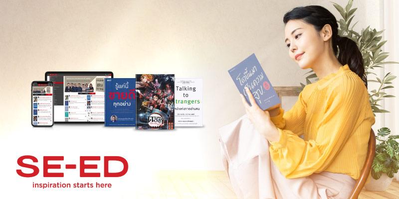 ส่วนลด 75 บาท เมื่อซื้อหนังสือและ e-book จากราคาปกติครบ 500 บาท ที่ www.se-ed.com