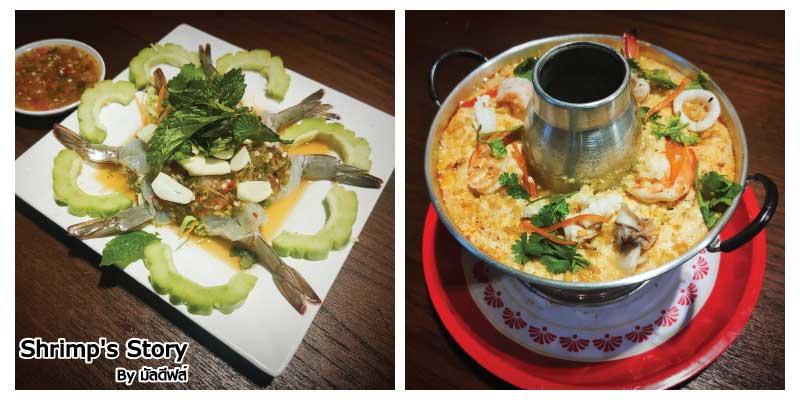 ส่วนลด 5% เมื่อทานอาหารครบ 1,000 บาทขึ้นไป ที่ Shrimp's Story By มัลดีฟส์ จ.อ่างทอง