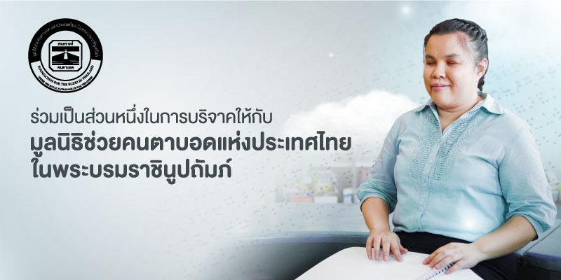แลกพอยต์รับบุญกับ 3BB เพื่อบริจาคให้กับมูลนิธิช่วยคนตาบอดแห่งประเทศไทยในพระบรมราชินูปถัมภ์