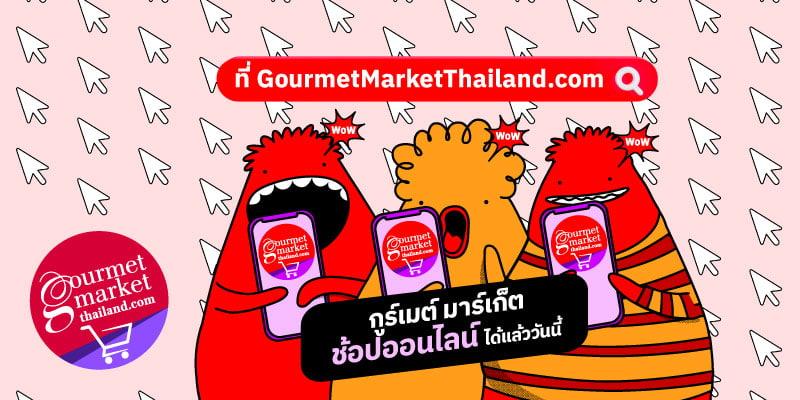 ส่วนลด 100 บาท เมื่อซื้อสินค้าครบ 1,000 บาท ที่ www.gourmetmarketthailand.com