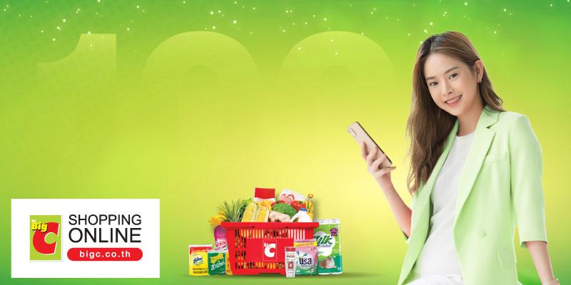 ส่วนลดมูลค่า 100 บาท เมื่อซื้อสินค้าตั้งแต่ 1,400 บาทขึ้นไป ที่ Big C Shopping Online