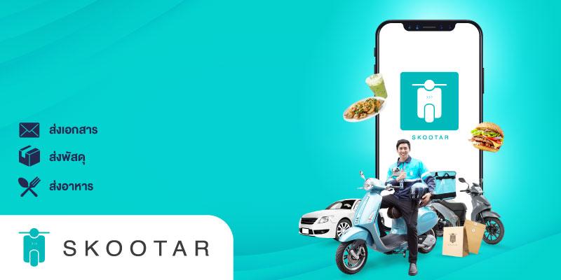 ส่วนลดครั้งละ 50 บาท (รับสิทธิ์ได้ 2 ครั้ง) สำหรับลูกค้าใหม่ที่สมัครเข้าใช้งาน SKOOTAR