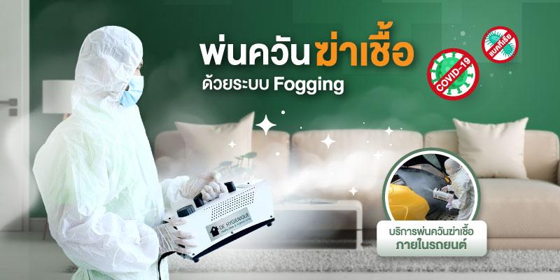 บริการพ่นควันฆ่าเชื้อด้วยระบบ Fogging ในราคาพิเศษ จากดีไฮจีนิค (De Hygienique)