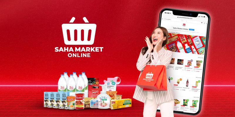 ส่วนลด 88 บาท เมื่อซื้อสินค้าครบ 588 บาทขึ้นไป ที่ www.sahamarketonline.com