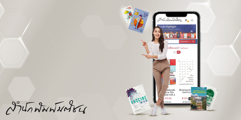 ส่วนลดเพิ่ม 100 บาท (จากปกติลด 15%) เมื่อซื้อสินค้าครบ 1,000 บาท ที่ www.matichonbook.com